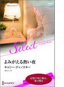 よみがえる熱い夜【ハーレクイン・セレクト版】(ハーレクイン・セレクト)