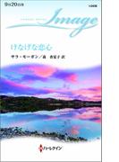 けなげな恋心(ハーレクイン・イマージュ)