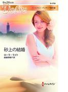 砂上の結婚【ハーレクイン・ディザイア傑作選】(ハーレクイン・ディザイア)