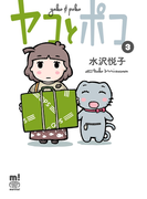 ヤコとポコ 3(少年チャンピオン・コミックス エクストラ もっと!)