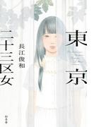 東京二十三区女(幻冬舎単行本)