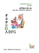 ロアルド・ダールコレクション 11 オ・ヤサシ巨人BFG