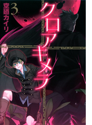 クロアキメラ(3)(BLADE COMICS(ブレイドコミックス))