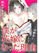 僕が花嫁になった理由~幼馴染と三人プレイ(4)(モバイルBL宣言)