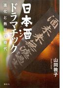 日本酒ドラマチック 進化と熱狂の時代