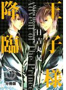 【期間限定 無料】王子様降臨 分冊版(1)