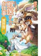 獣医さんのお仕事in異世界4(アルファポリス)