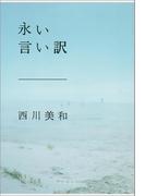 永い言い訳(文春文庫)