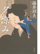 秋山久蔵御用控 夕涼み(文春文庫)