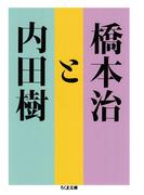橋本治と内田樹(ちくま文庫)