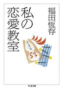 私の恋愛教室(ちくま文庫)