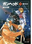 ガンヘッド1 銀光の狂獣(角川スニーカー文庫)