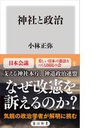 神社と政治(角川新書)