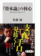 【期間限定価格】『資本論』の核心 純粋な資本主義を考える(角川新書)