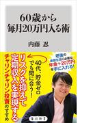 【期間限定価格】60歳から毎月20万円入る術(角川新書)