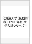北海道大学(後期日程)
