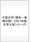 千葉大学(理系−後期日程)
