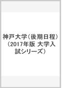 神戸大学(後期日程)