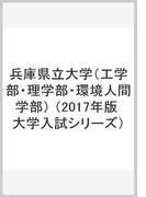 兵庫県立大学(工学部・理学部・環境人間学部)