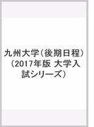 九州大学(後期日程)