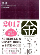 2017 Schedule & Money Book Pink-Gold(2017 スケジュールアンドマネーブック ピンクゴールド)
