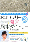 2017 ユミリー開運 風水ダイアリー