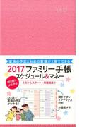 2017ファミリー手帳 スケジュール&マネー(ピンク)