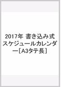 2017年 書き込み式スケジュールカレンダー[A3タテ長]