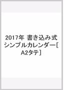2017年 書き込み式シンプルカレンダー[A2タテ]