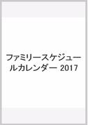 ファミリースケジュールカレンダー 2017