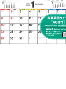 2017年 シンプル卓上カレンダー[A6ヨコ]