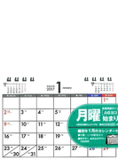 2017年 シンプル卓上カレンダー[月曜始まり/A6ヨコ]