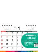 2017年 シンプル卓上インデックスカレンダー