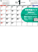2017年 シンプル卓上カレンダー[B6ヨコ]