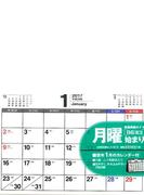 2017年 シンプル卓上カレンダー[月曜始まり/B6ヨコ]