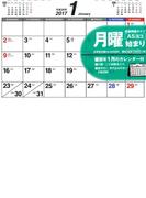 2017年 シンプル卓上カレンダー[月曜始まり/A5ヨコ]
