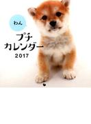 2017 わん プチカレンダー