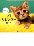 2017 にゃん プチカレンダー