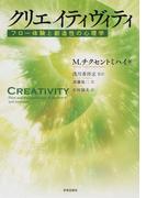 クリエイティヴィティ フロー体験と創造性の心理学