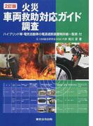 車両火災・救助・調査対応ガイド 2訂版