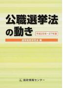 公職選挙法の動き 平成25年〜27年版