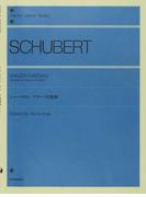 シューベルト グラーツ幻想曲 (zen‐on piano library)