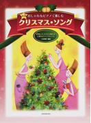 おしゃれなピアノで楽しむクリスマス・ソング 伴奏にもソロにも使える上質なピアノアレンジ 第5版