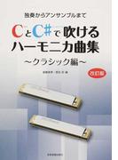 CとC#で吹けるハーモニカ曲集 独奏からアンサンブルまで 改訂版 クラシック編