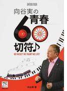 向谷実の青春60切符 NO MUSIC?NO TRAIN?NO LIFE! (ONTOMO MOOK)(ONTOMO MOOK)