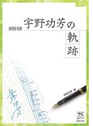 宇野功芳の軌跡 (ONTOMO MOOK)