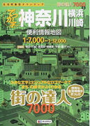 でっか字神奈川横浜・川崎便利情報地図 3版