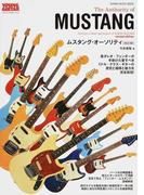 ムスタング・オーソリティ 新たに細部及び分解写真を満載 仕様変遷を詳述解説! 改訂版 (シンコー・ミュージック・ムック)(SHINKO MUSIC MOOK)