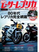 80sレーサーレプリカ・バイク