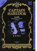 宇宙海賊キャプテンハーロック 2 完全版 復刻
